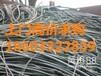 郑州回收电缆电线郑州废铜回收价格二手电缆收购