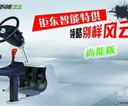 智能学车驾驶训练机厂家加盟条件图片