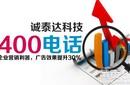 天津400电话办理-天津400电话资费-天津400电话靓号
