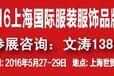 2016中国国际服装服饰展
