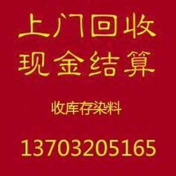 广州市谁高价收废染料行业领先