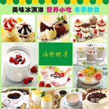 河北省鹿泉市天天禾鲜奶吧加盟果味酸奶轻松年入30万