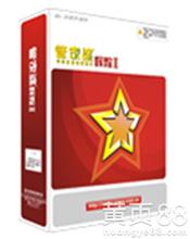 徐州管家婆软件,徐州捷作软件;徐州大掌柜软件;徐州辛巴软件