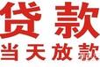广西区内贷款手续简便,放款快1-200万无抵押免担保信用贷款