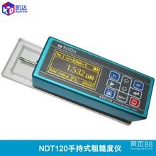 北京生产销售粗糙度测试仪_粗糙度仪故障及处理方法