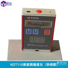 北京生产销售粗糙度测试仪