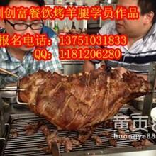 全国首家内蒙古烤羊腿培训2015年最火爆的小吃培训烤羊排