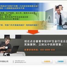 箱包ERP系统开发
