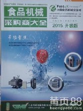 2015中国食品机械采购商大全最新版全国食品机械企业名录正版