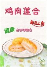 休闲小吃新品推荐鸡肉莲合图片