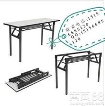 合肥折叠长条桌培训桌摆摊桌折叠桌椅