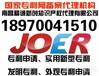 九江行业领先/南昌精诚新创知识产权代理有限公司