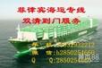 广州/深圳到菲律宾海运专线双清海运费用
