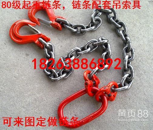 供应江苏批发20x60mm起重链条现货,拉力破断12.5T起重链条,单支吊装链条