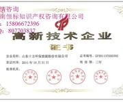 潍坊申报高新企业多少钱,高新技术企业认定流程图片
