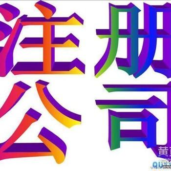 青海注册公司类型,流程及经营范围,找我
