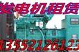 大兴区发电机租赁通州30-1200千瓦大型发电机出租