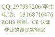 等离子弧焊机CE认证电焊钳EN60974-11测试找廖S