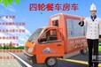 样样红豪华餐车多功能小吃车电动四轮美食车流动房车奶茶美食餐车
