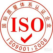 科奥提供ISO9001质量管理体系认证咨询