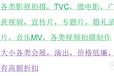 天津南开渤海华视传媒宣传片微电影广告片TVC拍摄制作