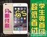 广西南宁最新苹果6s分期付款报价多少分期首付多少
