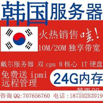 韓國sk機房服務器租用韓國10M獨享服務器租用