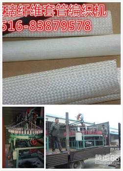 玻璃纤维套管编织机