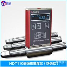 北京凯达粗糙度测量仪器不二之选NDT110