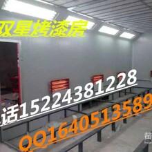 供应北京烤漆房,汽车烤漆房专业生产直销厂家,全国最为首先的烤漆房/价
