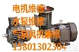 北京房山供暖泵管道泵循环泵污水泵电机气泵风机维修安装