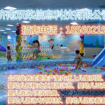 儿童室内水上乐园婴儿游泳馆加盟泳池设备供应