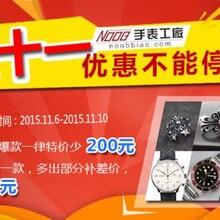 """Noob手表11.11奢侈品狂欢购,优惠再优惠,疯狂""""减不停"""""""