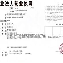 杭州代越無線溫度監測裝置DYW2000太原南京圖片