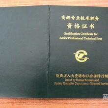 2016年陕西省机电设备高级工程师代理评审条件与资料