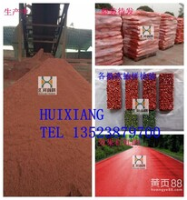 玻镁板用铁红彩砖用铁红水泥砖用铁红便道砖用铁红油漆用铁红图片
