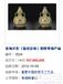 珐琅彩龙纹碗2015年澳门大型拍卖会