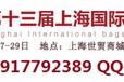 2016中国上海箱包展
