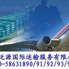 到POINTLISAS利萨斯港国际海运/物流快递/北京泛源国际运输服务有限公司