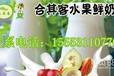 贵州酸奶吧加盟哪家好?合其客绝对影响力成为了首选