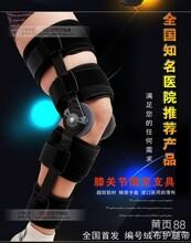 医用可调膝关节固定支具卡盘支架护膝半月板损伤骨折膝盖韧带康复