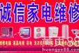 郑州二七区伊莱克斯洗衣机售后维修电话欢迎光临