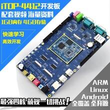 双十一-迅为嵌入式ARM开发板4412开发板学习开发板仅需498元