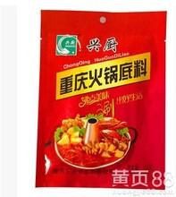 兴厨重庆火锅底料麻辣烫底料餐饮专供图片