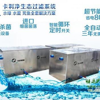 貴州水景卡利凈水處理設備錦鯉池過濾系統金魚池改造