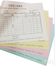 武汉专业提供表格印刷,票据印刷,印刷厂,金天纸业