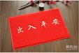 赤华地毯PVC喷丝除尘地毯、欢迎光临、出入平安字样地毯