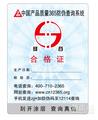电动车防伪合格证印刷,13年经验7种查询方式10余项专利