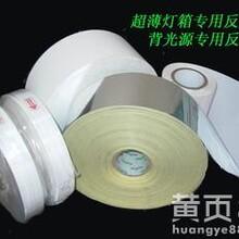 黄江反射膜加工厂家反射膜