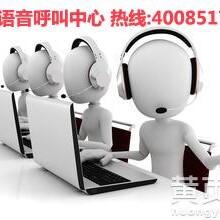 语音群呼系统每分钟接通上百个客户!